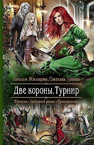 Наталья Сергеевна Жильцова -Две короны. Турнир