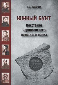 Оксана Киянская -Южный бунт. Восстание Черниговского пехотного полка