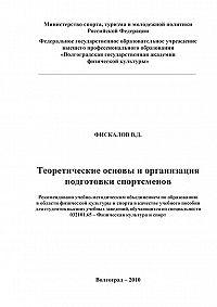 В. Фискалов -Теоретические основы и организация подготовки спортсменов