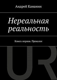 Андрей Кананин - Нереальная реальность