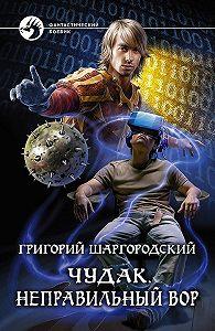 Григорий Шаргородский -Чудак. Неправильный вор