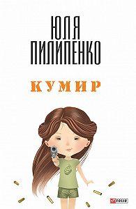 Юля Пилипенко -Кумир