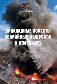 Вадим Романов -Прикладные аспекты аварийных выбросов в атмосферу. Справочное пособие