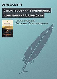 Эдгар Аллан По -Стихотворения в переводах Константина Бальмонта