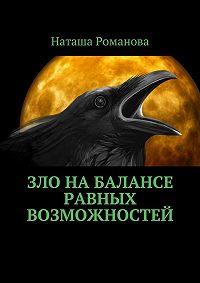Наташа Романова -Зло набалансе равных возможностей