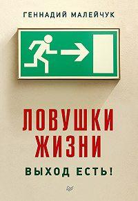 Геннадий Малейчук -Ловушки жизни. Выход есть!
