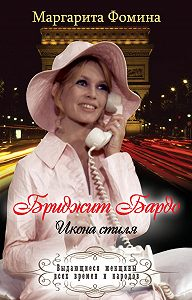 Маргарита Фомина -Бриджит Бардо. Икона стиля