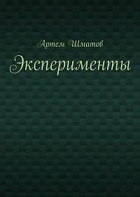 Артем Шматов - Эксперименты
