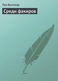 Луи Буссенар - Среди факиров