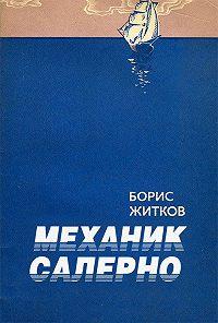 Борис Житков -Механик Салерно