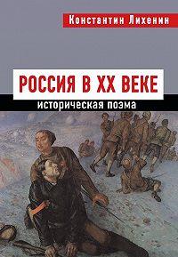 Константин Лихенин - Россия в XX веке