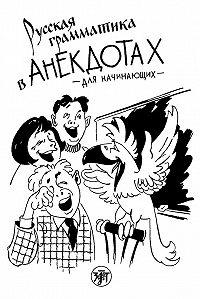 Г. Левина, Т. Васильева - Русская грамматика в анекдотах. Для начинающих