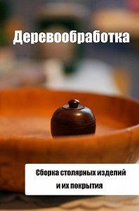 Илья Мельников -Сборка столярных изделий и их покрытия