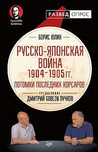 Дмитрий Пучков -Русско-японская война 1904–1905 гг. Потомки последних корсаров