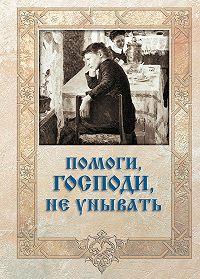 Игумен Митрофан (Гудков) -Помоги, Господи, не унывать