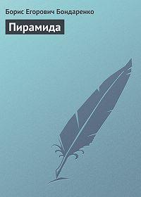 Борис Бондаренко -Пирамида