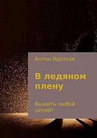 Антон Кротков -В ледяном плену