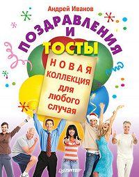 Андрей Иванов -Поздравления и тосты. Новая коллекция для любого случая