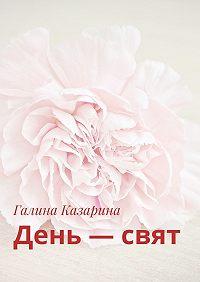 Галина Казарина -День–свят