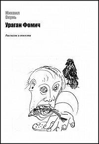Михаил Окунь -Спермагазин
