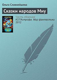 Ольга Славнейшева - Сказки народов Миу