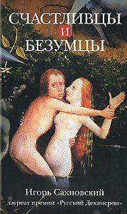 Игорь Сахновский -Бахчисарайская роза