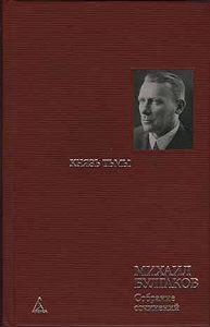 Михаил Булгаков -Главы романа, дописанные и переписанные в 1934-1936 гг
