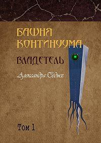 Александра Седых -Башня континуума. Владетель. Том1