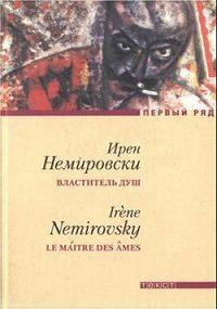 Ирен Немировски -Властитель душ
