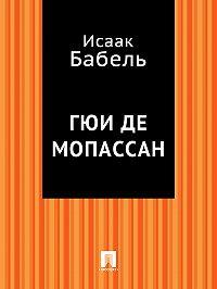 Исаак Бабель -Гюи де Мопассан