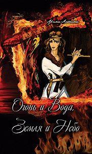 Арина Аленина -Огонь и Вода, Земля и Небо