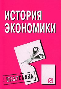 Коллектив Авторов -История экономики: Шпаргалка
