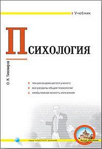 Олег Тихомиров -Психология