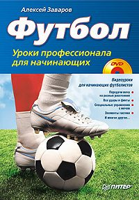 Алексей Заваров -Футбол. Уроки профессионала для начинающих