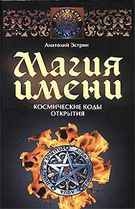 Анатолий Эстрин -Магия имени. Космические коды открытия