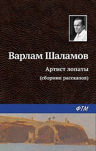 Варлам Шаламов -Артист лопаты (сборник)