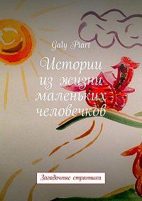Galy Piart - Истории изжизни маленьких человечков. Загадочные странники