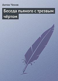 Антон Чехов -Беседа пьяного с трезвым чёртом