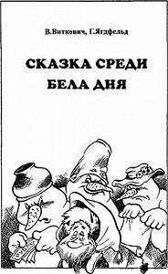 Виктор Виткович -Сказка среди бела дня