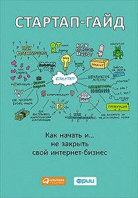 М. Зобнина - Стартап-гайд. Как начать… и не закрыть свой интернет-бизнес
