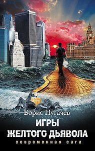 Борис Пугачев -Игры желтого дьявола