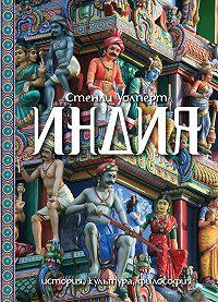 Стенли Уолперт - Индия. История, культура, философия