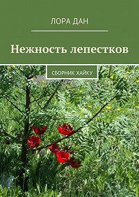 Лора Дан -Нежность лепестков. сборник хайку