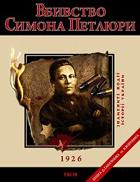 Д. В. Табачник, В. Н. Воронин - Вбивство Петлюри. 1926