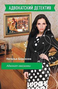 Наталья Борохова -Адвокат амазонки