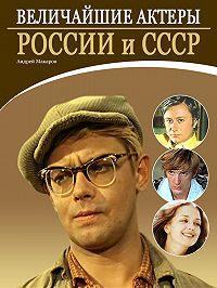 Андрей Макаров -Величайшие актеры России и СССР