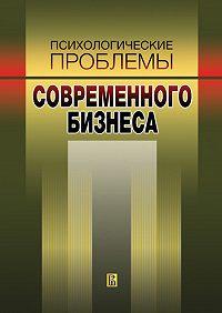 Наталья Иванова -Психологические проблемы современного бизнеса: сборник научных статей