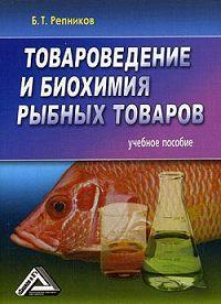 Б. Т. Репников -Товароведение и биохимия рыбных товаров