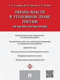 Александр Чучаев -Охрана власти в уголовном праве России (de lege lata и de lege ferenda)