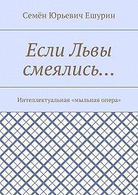 Семён Ешурин -Если Львы смеялись… Интеллектуальная «мыльная опера»